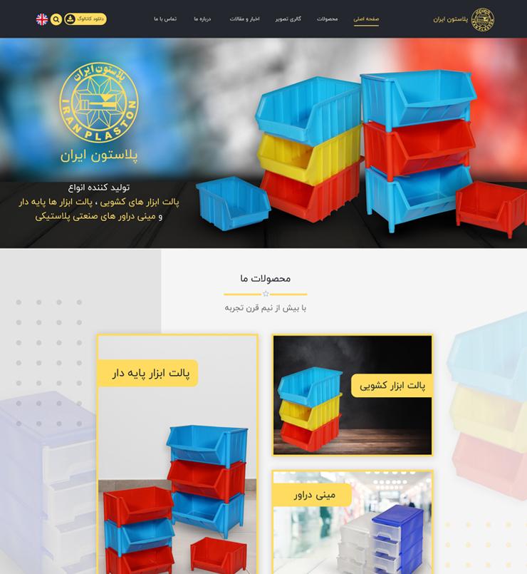 طراحی سایت شرکت پلاستون ایران