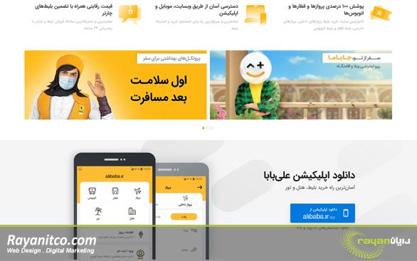 طراحی سایت شبیه علی بابا