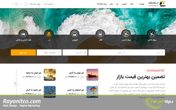 ویژگی های طراحی سایت شبیه علی بابا