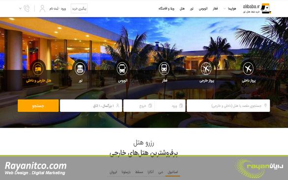 مزیت های طراحی سایت شبیه علی بابا