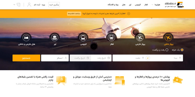 طراحی سایت شبیه علی بابا اختصاصی با قیمت مناسب (مشاوره رایگان) – شرکت رایان