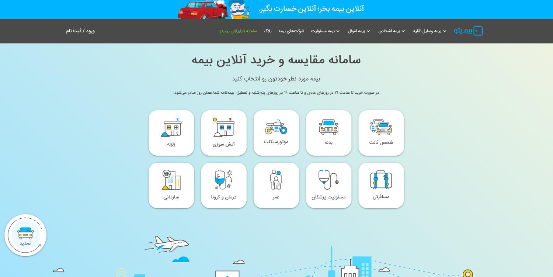 طراحی سایت شبیه بیمیتو حرفه ای با قیمت مناسب (مشاوره رایگان) – شرکت رایان