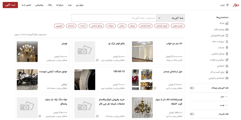 طراحی سایت دیوار و یا طراحی سایت مشابه دیوار با قیمت مناسب (مشاوره رایگان) – شرکت رایان