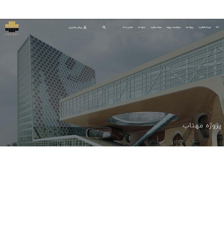 طراحی سایت شرکت معماری عمارت