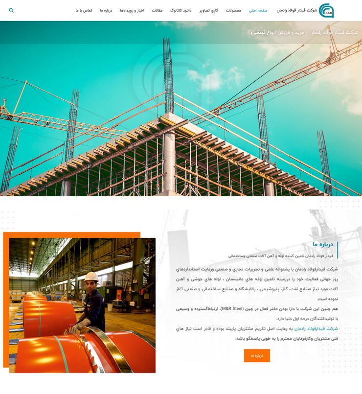 طراحی سایت شرکت فیدار فولاد