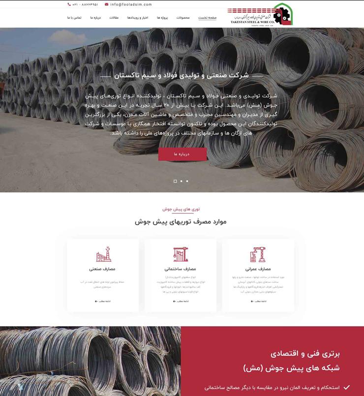 طراحی سایت شرکت فولاد سیم