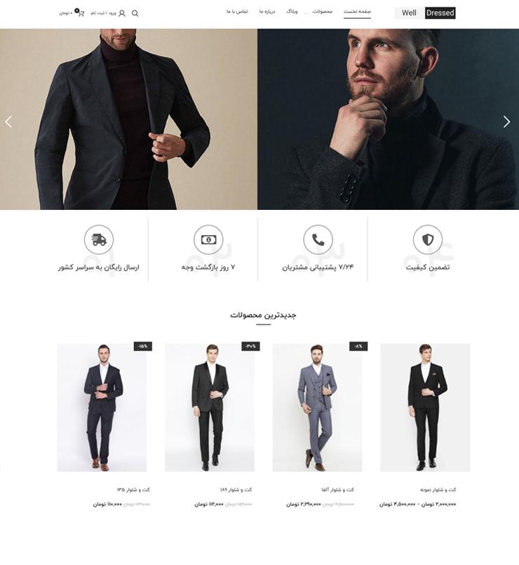 طراحی فروشگاه اینترنتی پوشاک Welldressedshop
