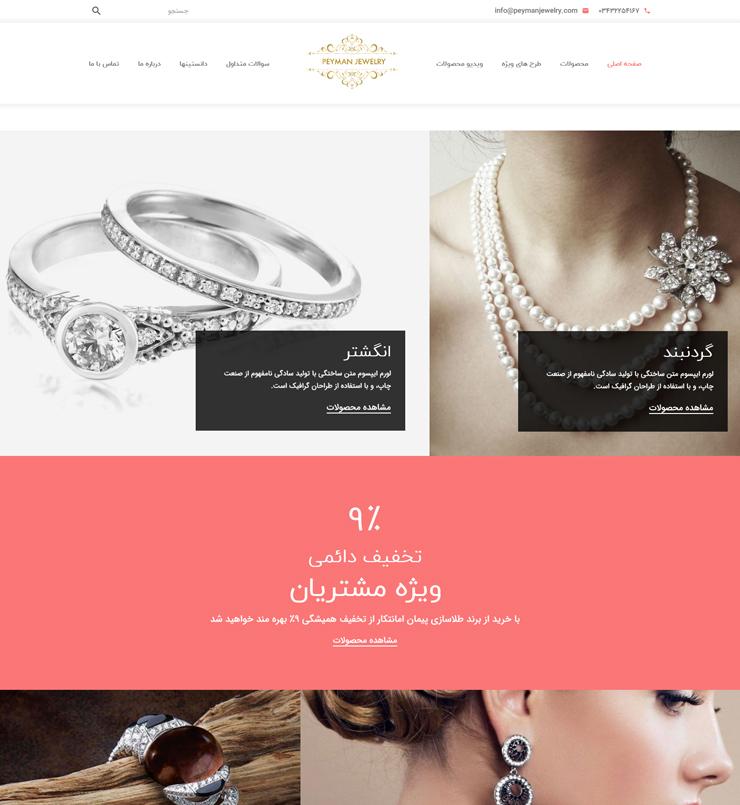 طراحی سایت جواهری پیمان