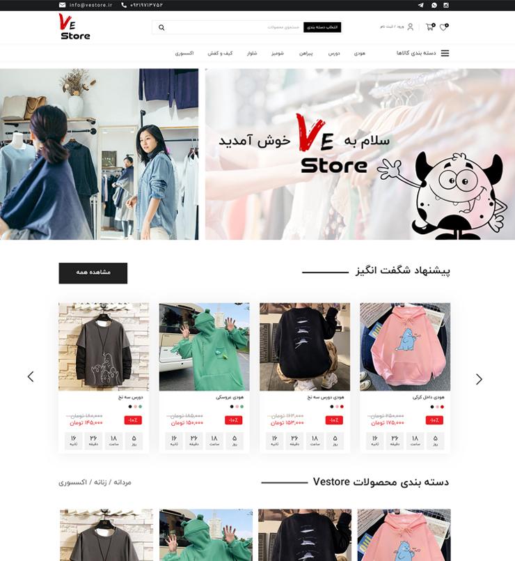 طراحی فروشگاه اینترنتی پوشاک VEstore