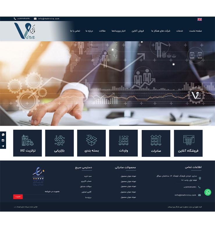 طراحی سایت شرکت بازرگانی ویرا مهر