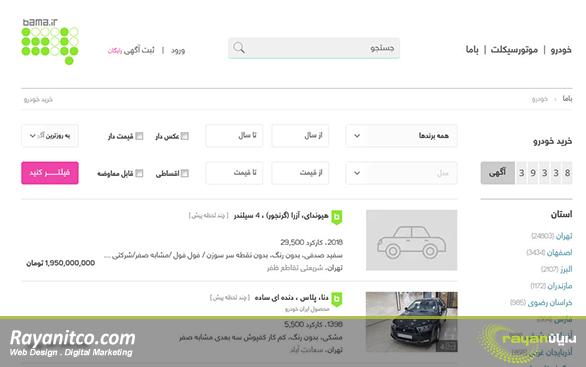طراحی سایت شبیه باما به شکل حرفه ای با قیمت مناسب (مشاوره رایگان) – شرکت رایان