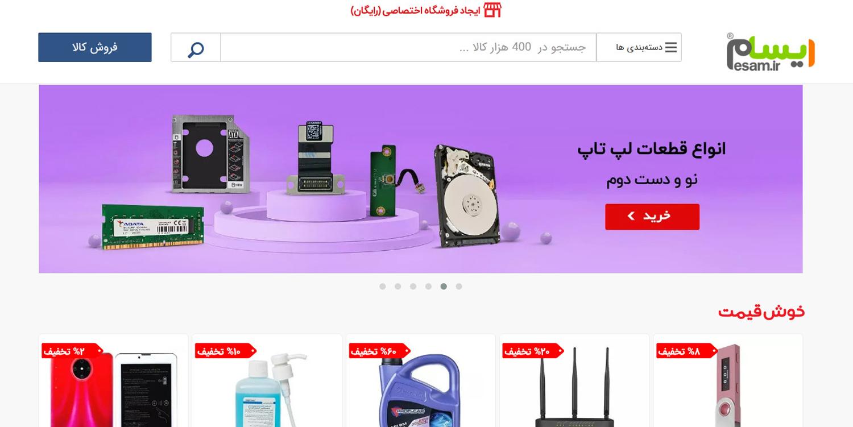 طراحی سایت شبیه ایسام (مشاوره رایگان) – شرکت رایان