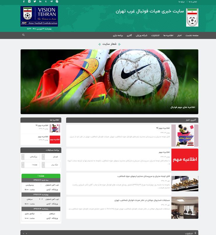 طراحی سایت هیات فوتبال غرب تهران