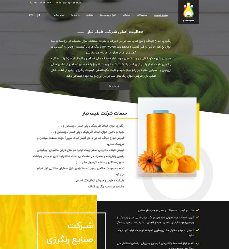 طراحی سایت شرکت صنایع رنگرزی طیف تبار