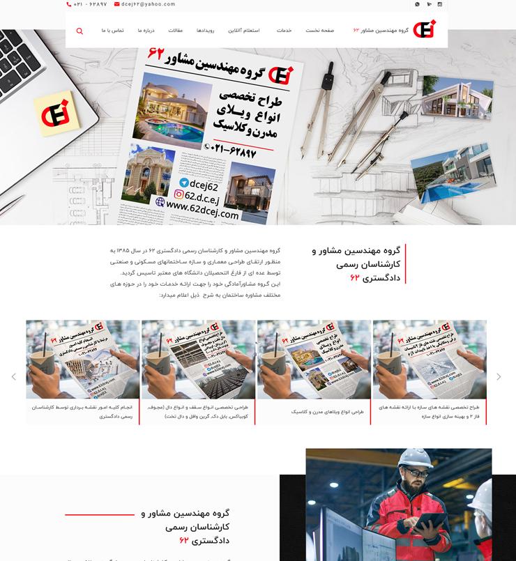 طراحی سایت گروه ساختمانی 62