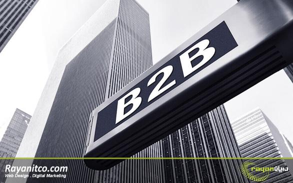 مراکز بازرگانی تجارت به تجارت (B2B)