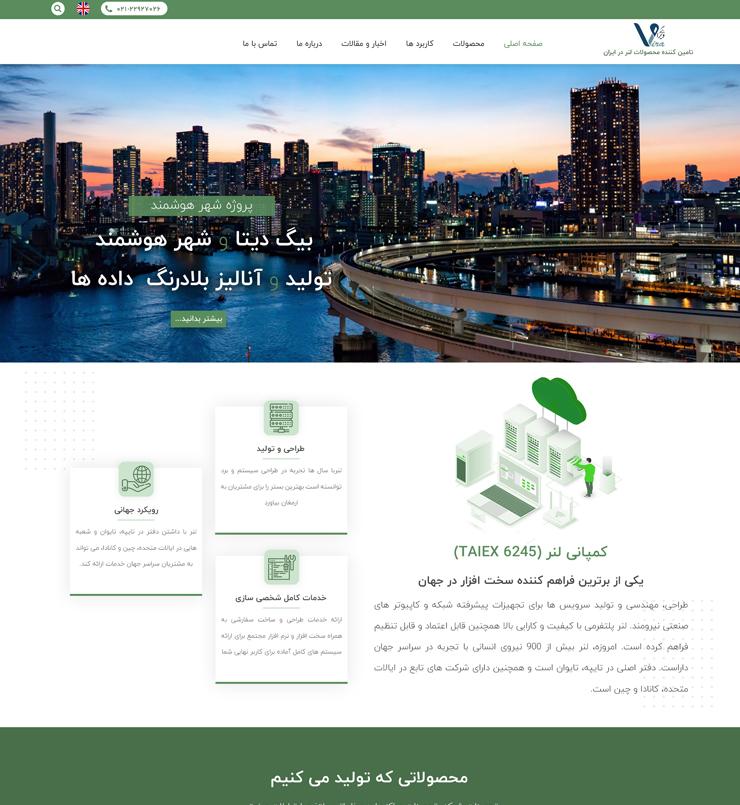 طراحی سایت اینترنت اشیا ویرا