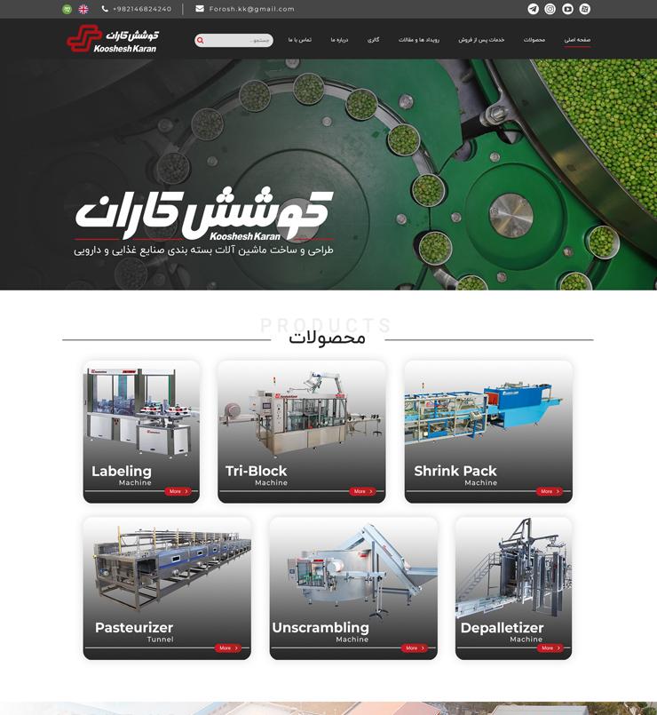 طراحی سایت صنایع بسته بندی