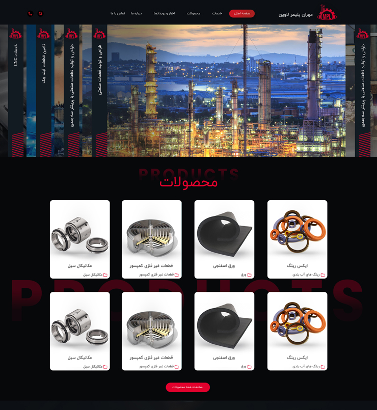 طراحی سایت شرکت مهران پلیمر لاوین