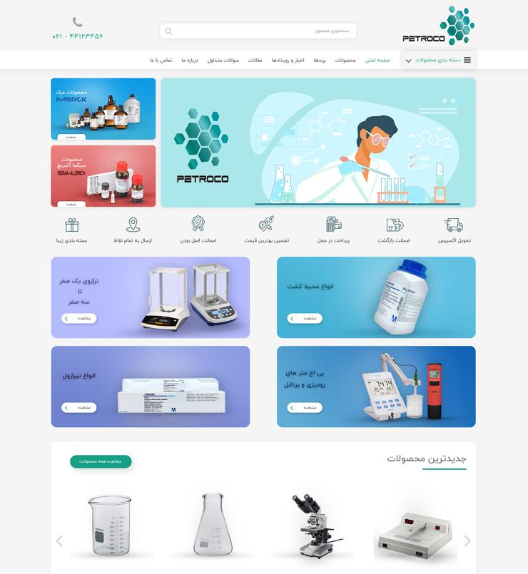 طراحی سایت مواد شیمیایی زندوکیلی
