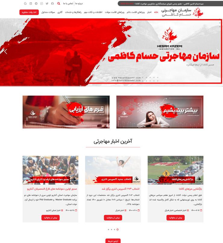 طراحی سایت مهاجرتی حسام کاظمی