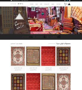 طراحی سایت فروشگاه فرش سینا