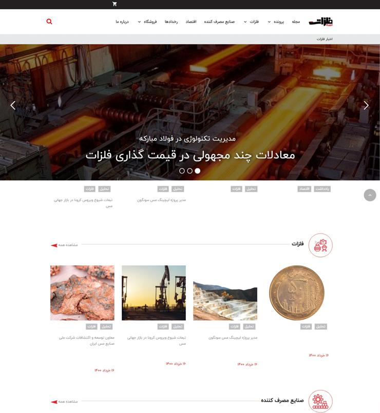 طراحی سایت اخبار فلزات