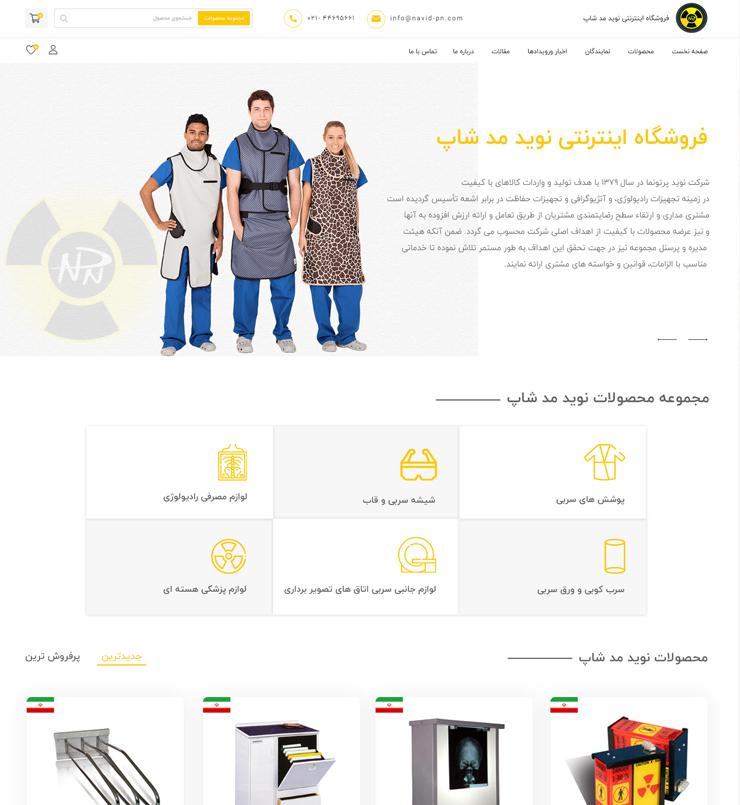 طراحی سایت شرکت نوید پرتو نما