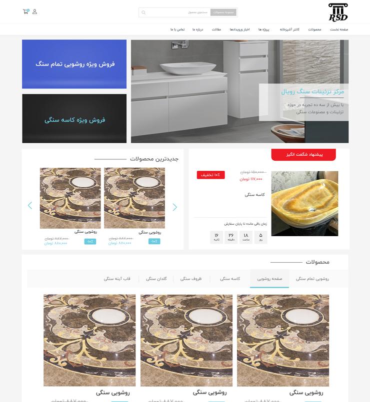 طراحی سایت سنگ رویال