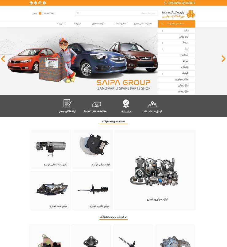 طراحی سایت لوازم یرکی سایپا زندوکیلی