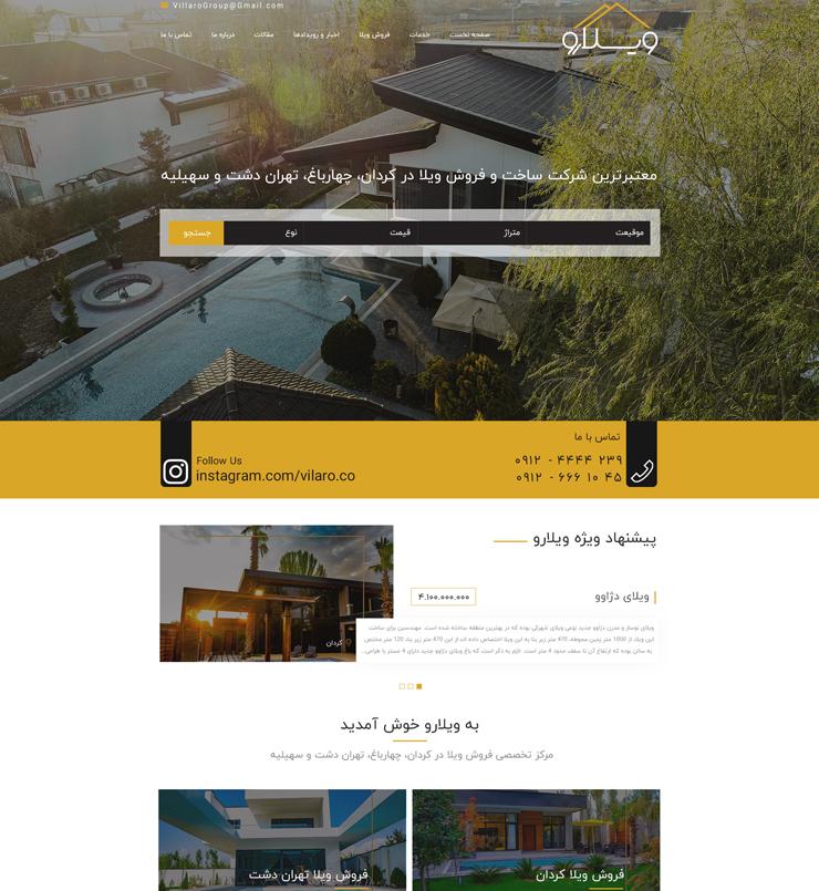 طراحی سایت شرکت ویلارو