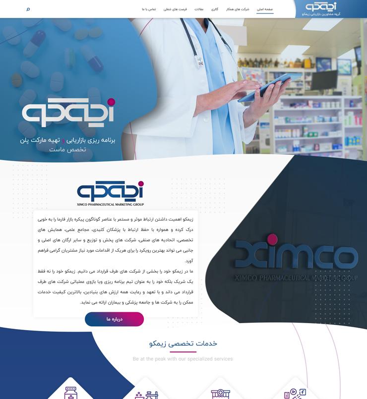 طراحی سایت گروه مشاورین بازاریابی زیمکو