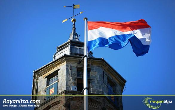 طراحی وب سایت در هلند