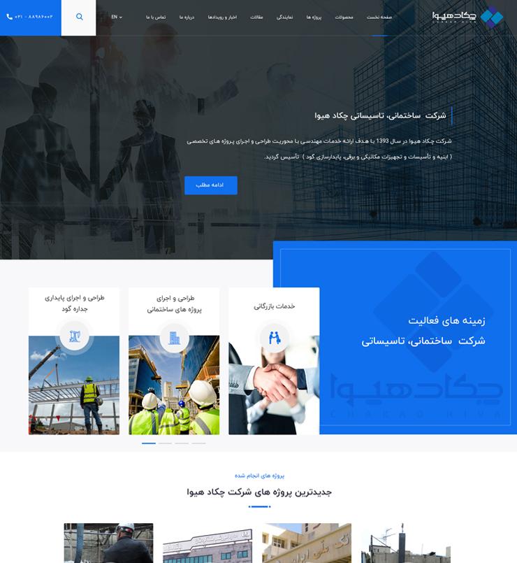 طراحی سایت شرکت چکاد هیوا