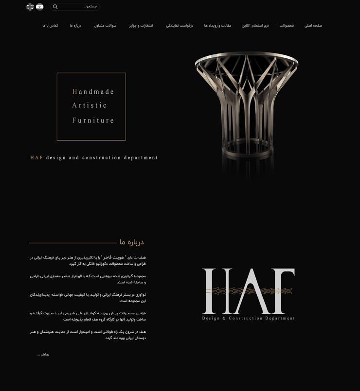 طراحی سایت شرکت مبلمان هف
