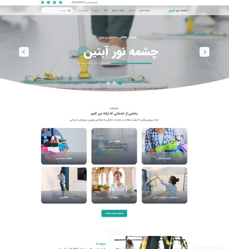 طراحی سایت نظافتی چشم نور
