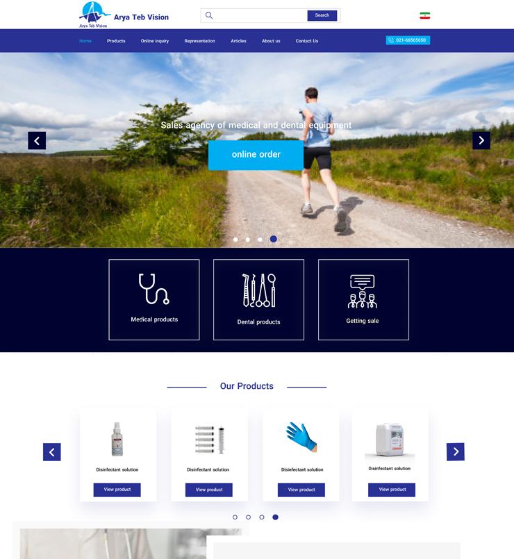 طراحی سایت شرکت آریاطب ویژن