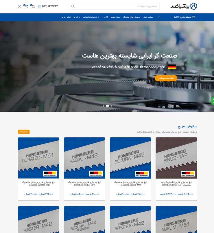 طراحی سایت فروشگاه برش باکس