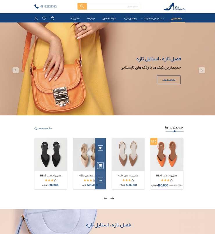 طراحی سایت فروشگاه اینترنتی Brandalim