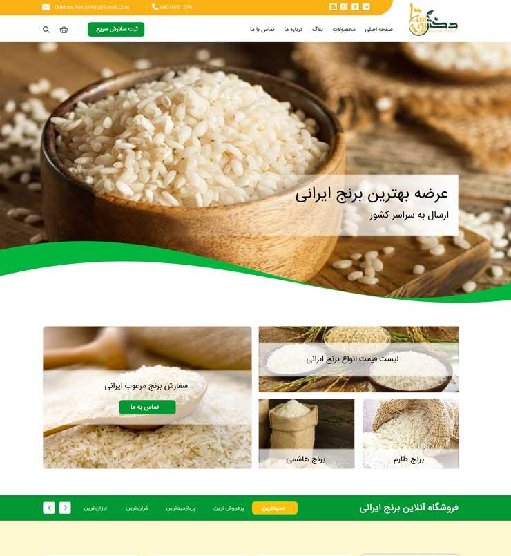 طراحی سایت فروشگاه آنلاین برنج
