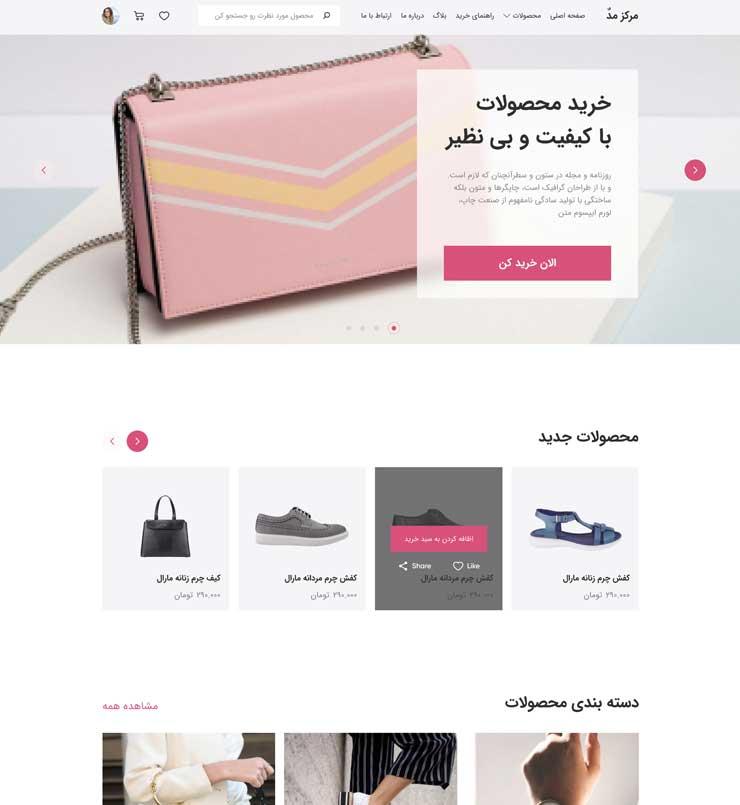 طراحی سایت فروشگاهی مرکز مد