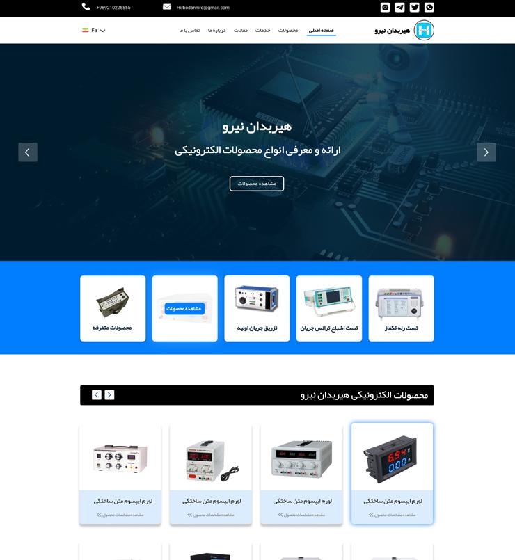 طراحی سایت شرکت هیربدان نیرو