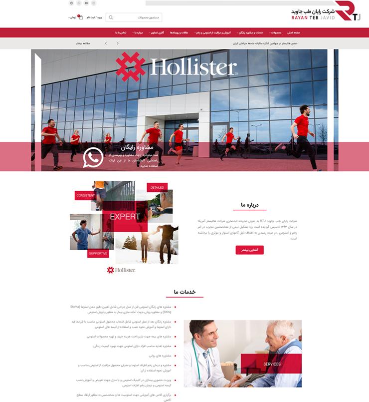 طراحی سایت شرکت رایان طب جاوید