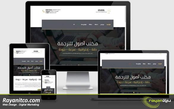 طراحی سایت در مکه